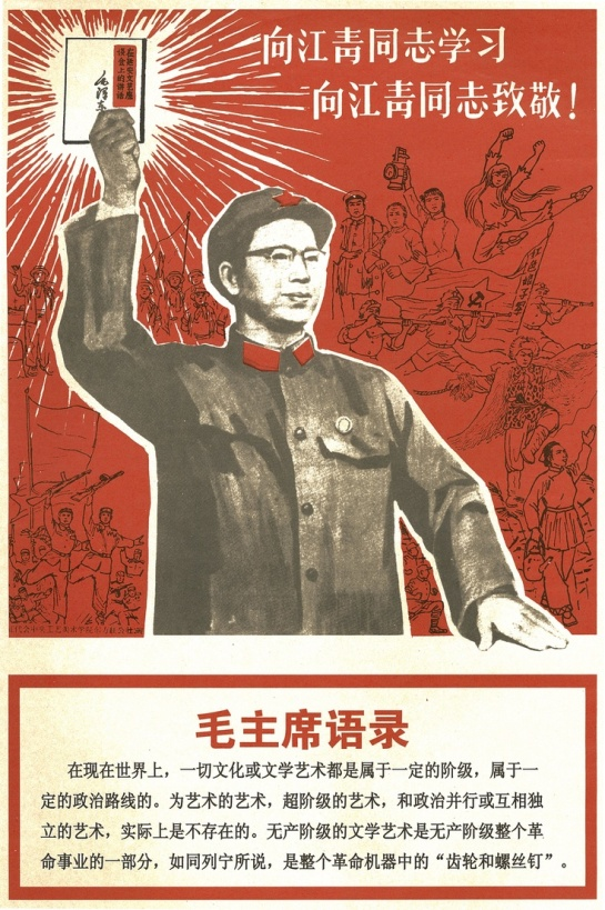 """""""Aprender com a camarada Chiang Ching!"""""""